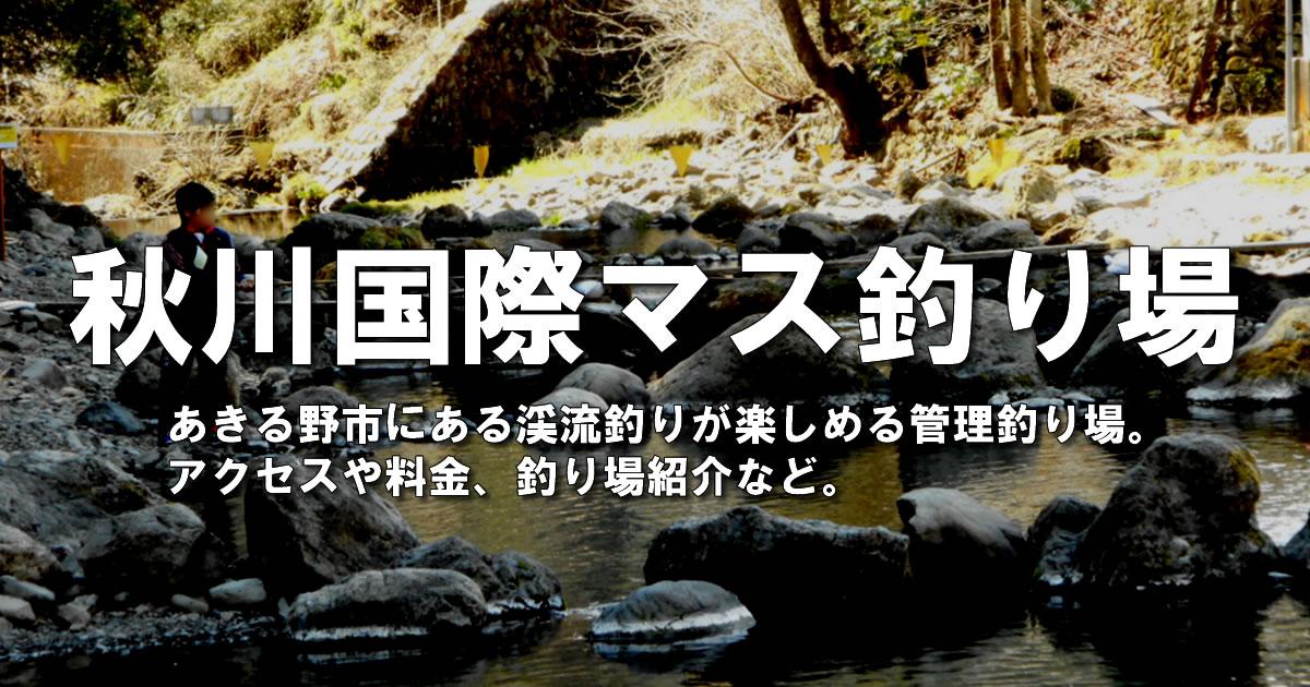 秋川国際マス釣り場ガイド