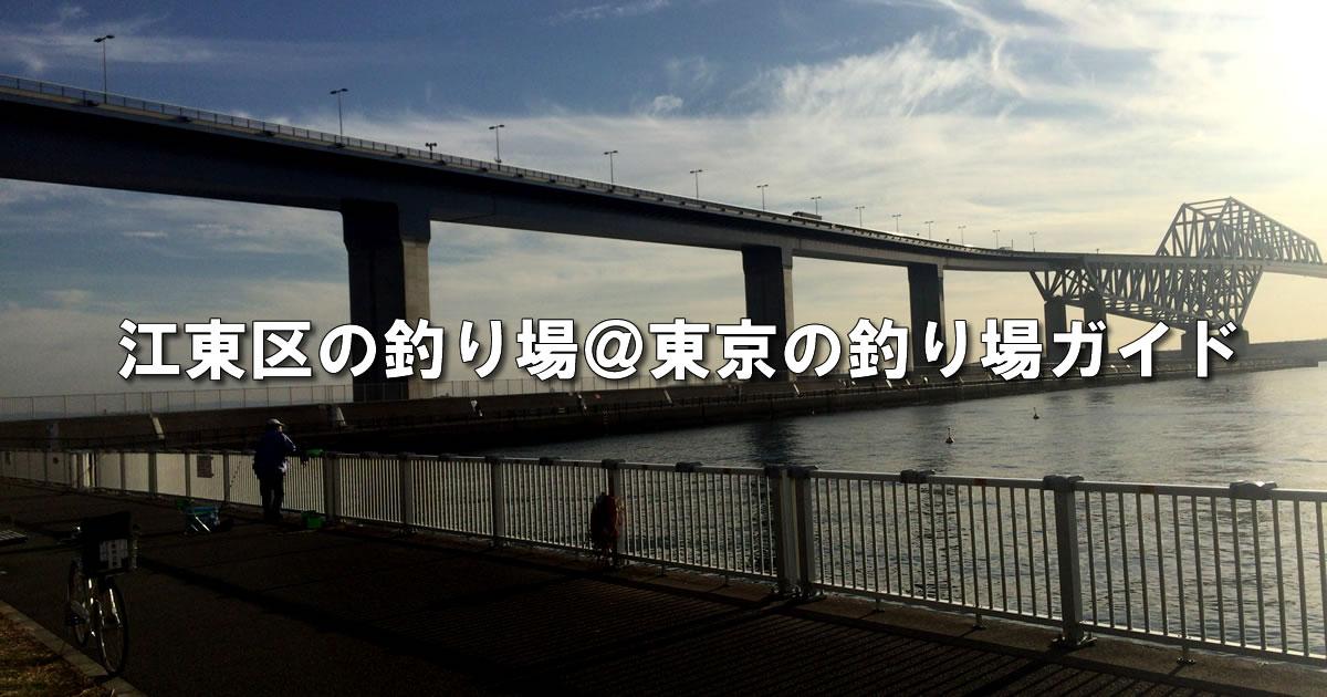 江東区の釣り場ガイド