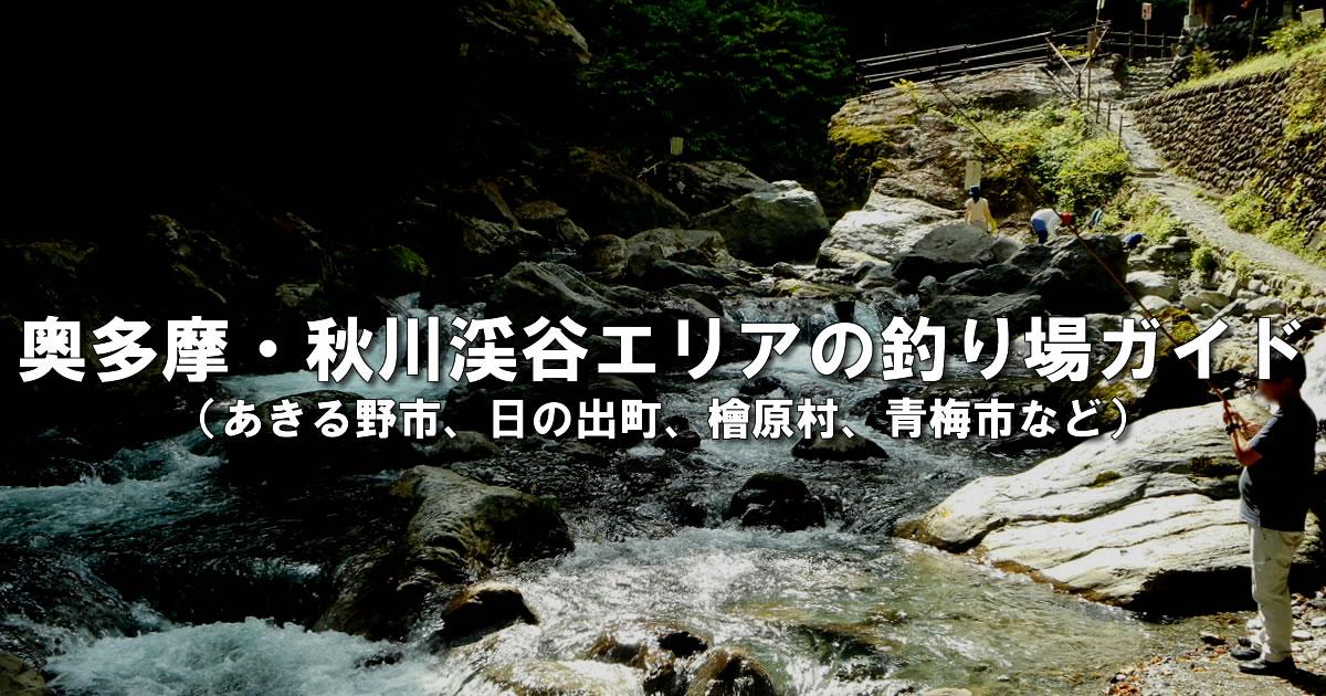 奥多摩・秋川渓谷周辺の釣り場ガイド