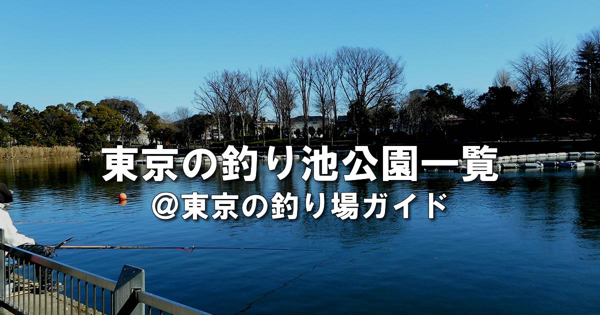 東京都内で釣り池のある公園一覧