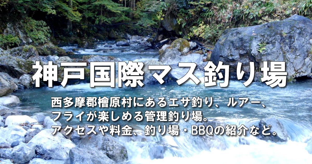 神戸国際マス釣り場