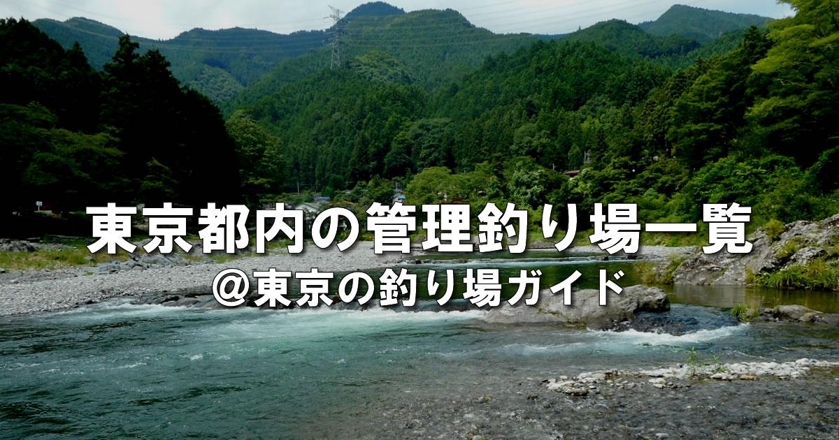 東京都内の管理釣り場一覧