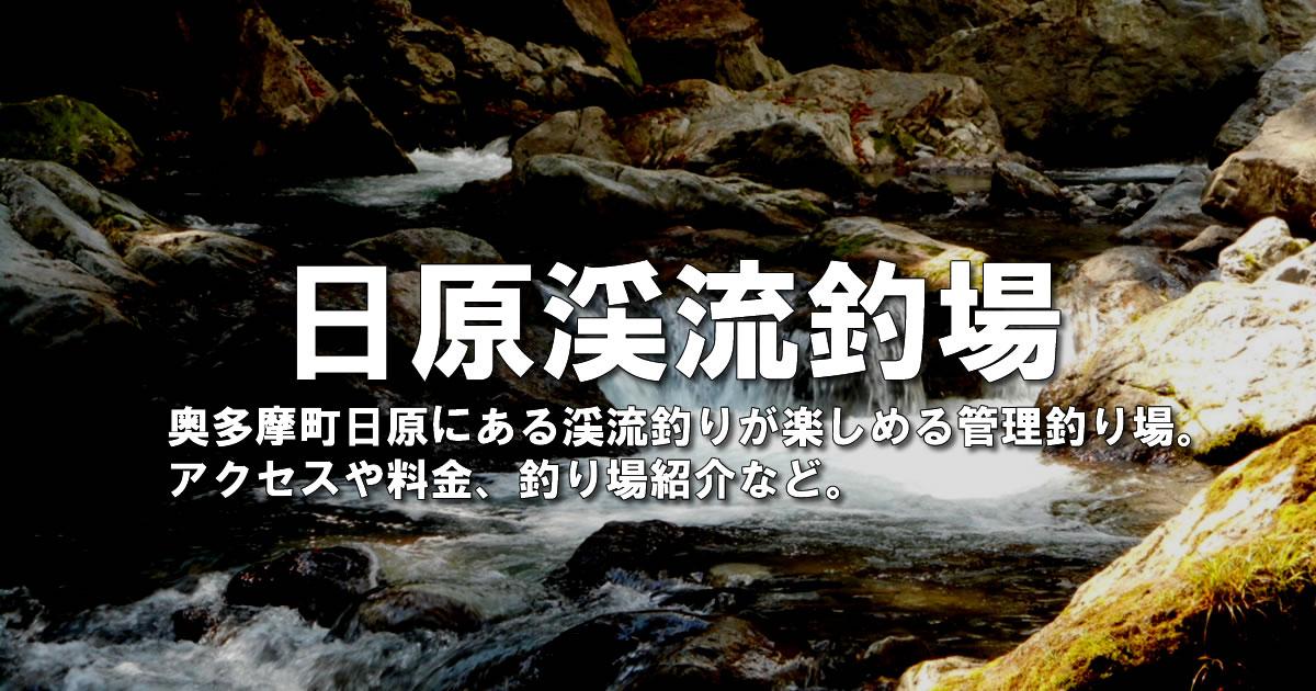 日原渓流釣場ガイド