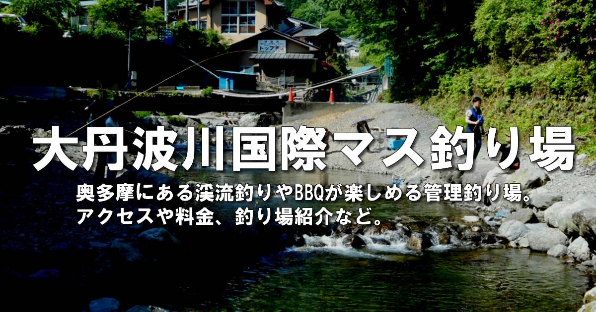 大丹波川国際マス釣り場ガイド