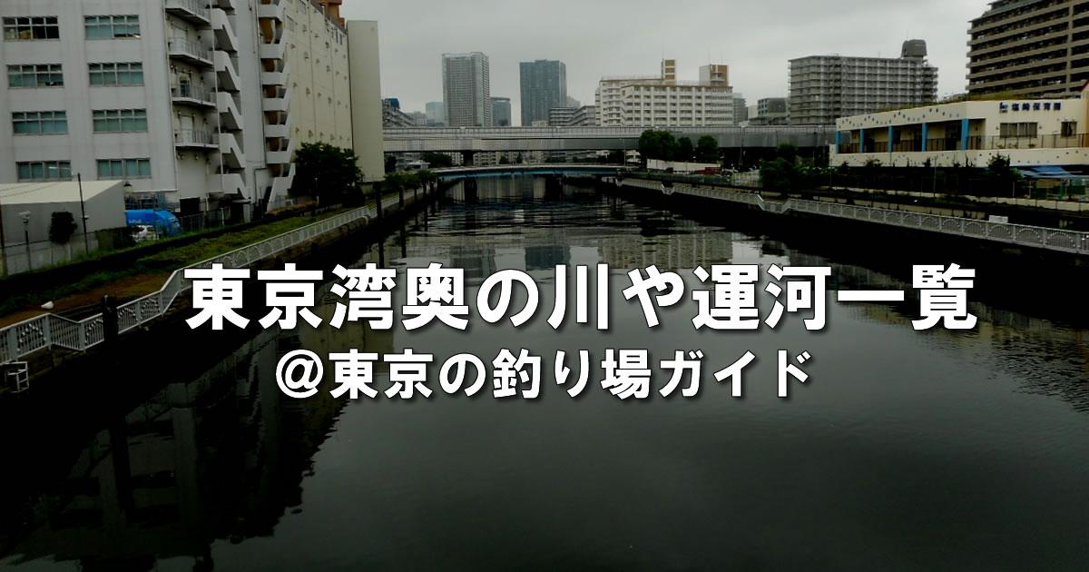 東京湾奥の川や運河一覧